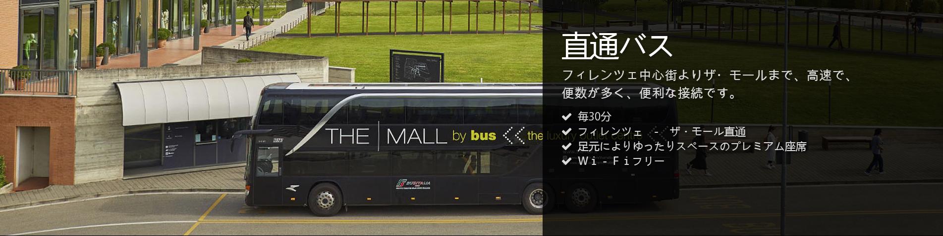 Home-Direct Bus testo Ja
